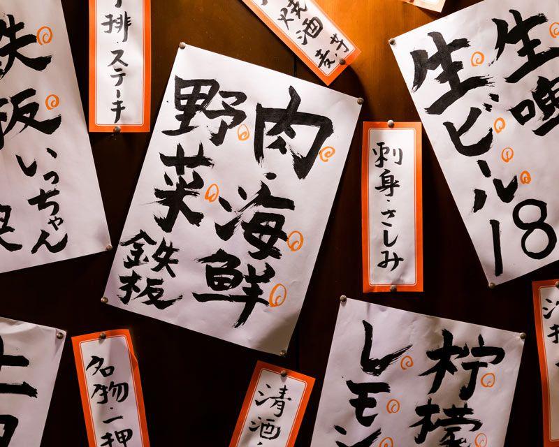 Japanese Translation Tips