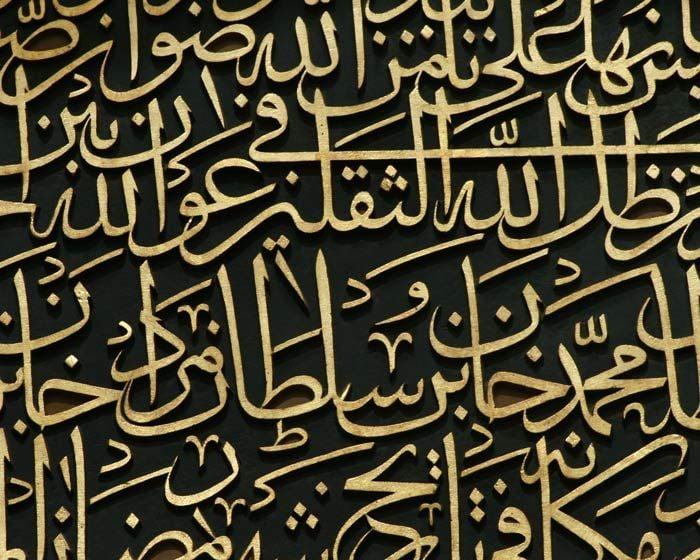 """The """"Al"""" in Arabic Language"""