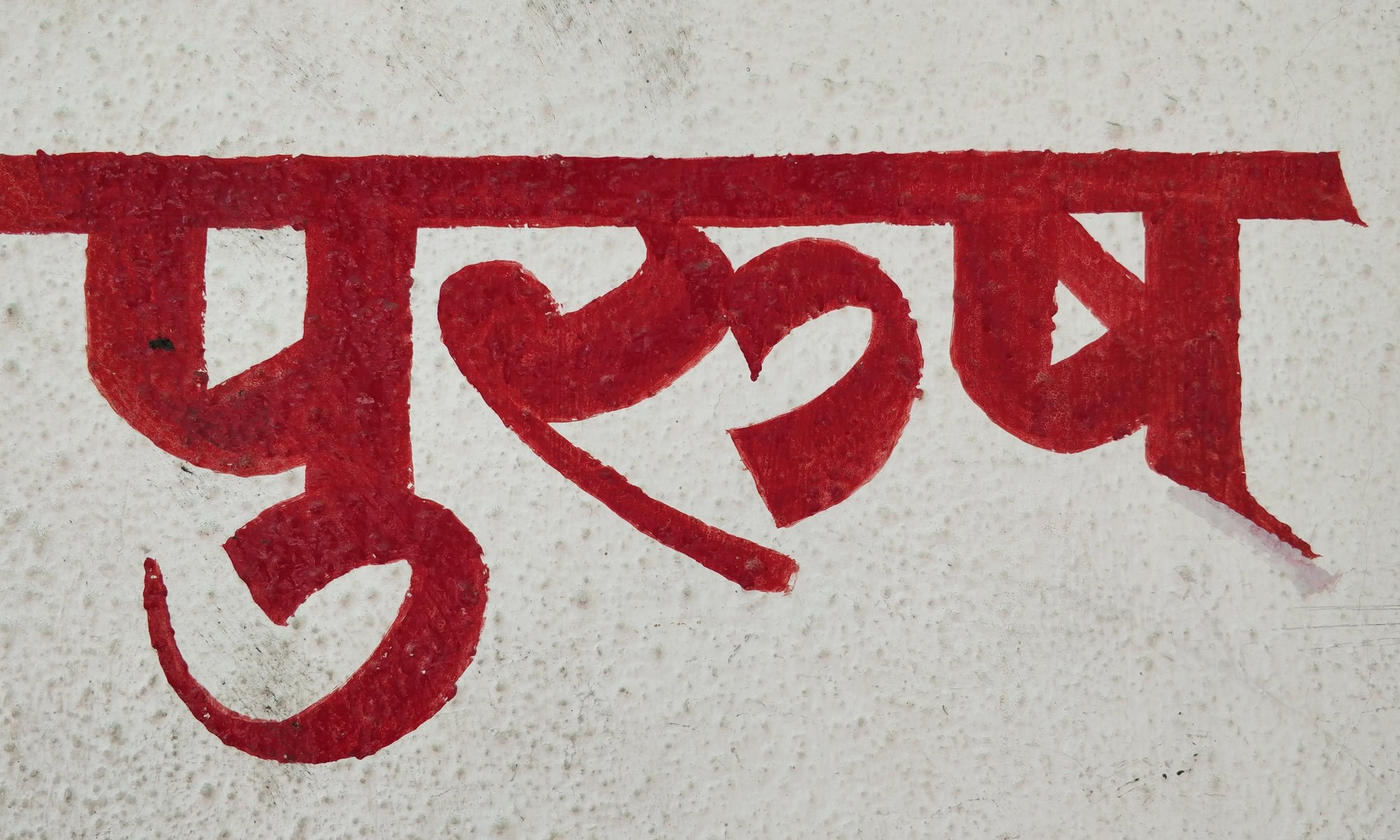 Six Languages Increasing in Demand III: Hindi Language Translation